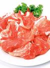 豚肉モモ切落し 99円(税抜)