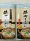 播州そうめん 198円(税抜)