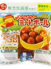ミートボール 98円(税抜)