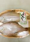 本エテかれい 498円(税抜)