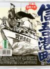信吾港町 99円(税抜)