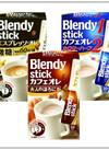 ブレンディスティック 128円(税抜)