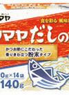 だしの素粉末 158円(税抜)