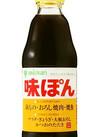 味ぽん 228円(税抜)