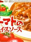 完熟トマトのハヤシライスソース 192円(税込)