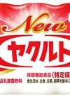 Newヤクルト 158円(税抜)