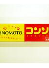 コンソメ 58円(税抜)