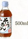 そうめんつゆ、そばつゆ 168円(税抜)