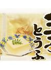 玉子豆腐 78円(税抜)