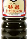 特選丸大豆こいくちしょうゆ 298円(税抜)