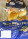 ロイヤルバターロール 98円(税抜)