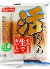 活ちくわ 68円(税抜)