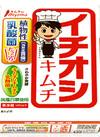 イチオシキムチ 148円(税抜)