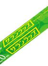 サランラップ 99円(税抜)