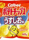 ポテトチップス 59円(税抜)