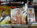 ピリ辛さきいか天 475円(税抜)