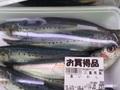 真いわし 48円(税抜)