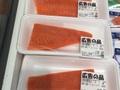 サーモントラウト刺身用 248円(税抜)
