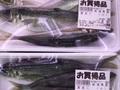 真あじ(小) 48円(税抜)