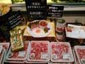豚小間切れ 138円(税抜)