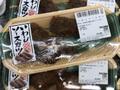 いわしソースカツ 288円(税抜)