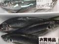 真あじ 38円(税抜)