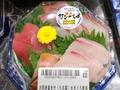 極上かんぱち入り刺身盛合せ 798円(税抜)