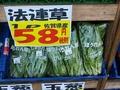 ほうれん草 58円(税抜)