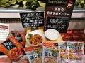 豚うすぎり(バラ肉) 218円