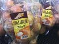 たまねぎ大袋 198円(税抜)