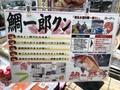 鯛一郎クン真鯛お刺身短冊(養殖) 680円(税抜)