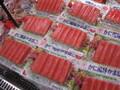 かに風味かまぼこ 98円(税抜)