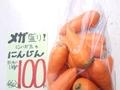 メガ盛りにんじん 100円