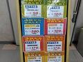 まぐろたっぷり刺身盛り合わせ 580円(税抜)