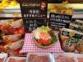 豚うすぎり(バラ肉) 198円(税抜)