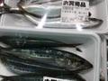 真いわし 28円(税抜)