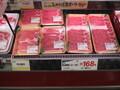 豚生姜焼用(ロース肉) 168円(税抜)