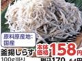 釜揚げしらす 158円(税抜)