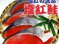 にっさん紅鮭切身(中辛) 380円(税抜)
