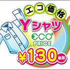 温水エコYシャツ 130円(税抜)
