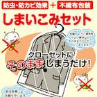 しまいこみセット 200円(税抜)