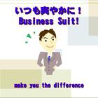 メンズスーツ 1,120円(税抜)