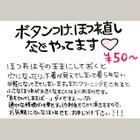 ボタン付け1個 50円