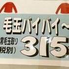 通常毛玉とり加工 315円(税抜)