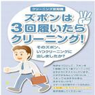 パンツ・ズボン汗抜きWコース 750円(税抜)