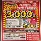 超お得!クリーニング屋さんの福袋! 3,000円(税抜)