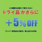 ドライ品+5%OFF 5%引