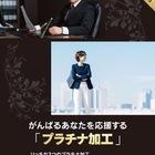 スーツ上下セット価格(プラチナ加工Bセット)通常6600円 30%引