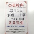 新規会員募集中ドライ品全品木日20%割引 20%引