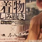 留袖(不入流)着物クリーニング通常15000円 15%引
